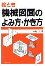 絵とき 機械図面のよみ方・かき方(単行本)