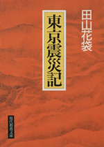 東京震災記(現代教養文庫)(文庫)