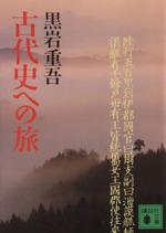 古代史への旅(講談社文庫)(文庫)