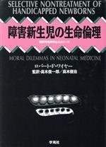 障害新生児の生命倫理 選択的治療停止をめぐって(単行本)