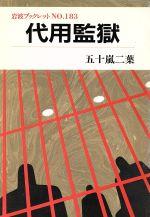 代用監獄(岩波ブックレット183)(単行本)