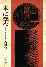 木に学べ 法隆寺・薬師寺の美(小学館ライブラリー2)(新書)