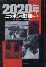 ニッポンの野望(2020年上)(単行本)