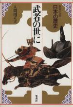 武者の世に(集英社版 日本の歴史7)(単行本)