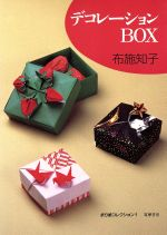 デコレーションBOX(折り紙コレクション1)(単行本)