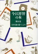 今江祥智の本 大きな魚の食べっぷり(第26巻)(単行本)