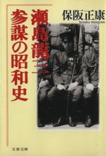 瀬島龍三参謀の昭和史文春文庫