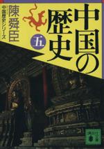 中国の歴史(講談社文庫中国歴史シリーズ)(5)(文庫)