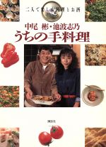 うちの手料理 二人で楽しむ料理とお酒(単行本)