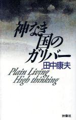 神なき国のガリバー Plain Living High thinking(単行本)