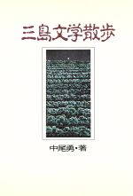 三島文学散歩(単行本)