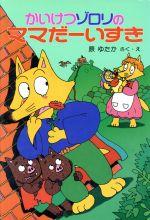 かいけつゾロリのママだーいすき(ポプラ社の新・小さな童話 かいけつゾロリシリーズ9)(児童書)