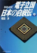 NHK 電子立国日本の自叙伝(中)(単行本)