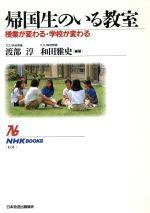 帰国生のいる教室 授業が変わる・学校が変わる(NHKブックス631)(単行本)