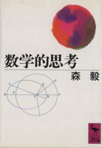 数学的思考(講談社学術文庫)(文庫)