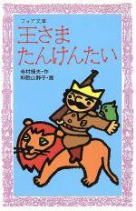 王さまたんけんたい ぼくは王さま1‐6(フォア文庫A076)(児童書)