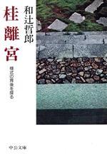 桂離宮 様式の背後を探る(中公文庫)(文庫)