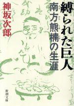 縛られた巨人 南方熊楠の生涯(新潮文庫)(文庫)