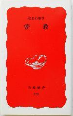 密教(岩波新書179)(新書)