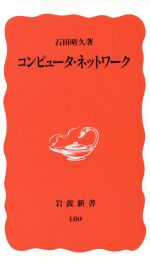 コンピュータ・ネットワーク(岩波新書180)(新書)