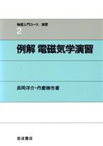 例解 電磁気学演習(物理入門コース 演習2)(単行本)