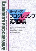 ラーナーズ プログレッシブ英和辞典(単行本)