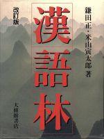 漢語林 改訂版(単行本)