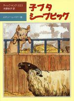 子ブタ シープピッグ(児童図書館・文学の部屋)(児童書)