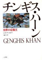 チンギス・ハーン 世界の征服王(単行本)