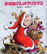 おばあさんのクリスマス(児童書)