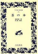 茶の本(ワイド版岩波文庫34)(単行本)