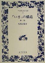 「いき」の構造 他二篇(ワイド版岩波文庫37)(単行本)