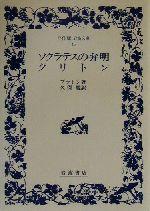 ソクラテスの弁明・クリトン(ワイド版岩波文庫45)(単行本)