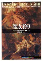 魔女狩り(知の再発見双書16)(単行本)