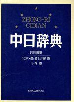 中日辞典(単行本)
