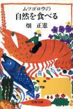 ムツゴロウの自然を食べる(文春文庫)(文庫)