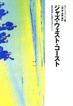 ジャズ・ウェスト・コースト 50年代LAのジャズ・シーン(ON MUSIC)(単行本)