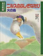 ニルスのふしぎなたび・火の鳥講談社のおはなし童話館11