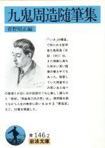 九鬼周造随筆集(岩波文庫)(文庫)