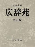 広辞苑 第四版 普通版(単行本)