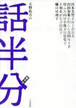 天野祐吉の話半分(後半分)(単行本)