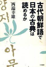 古代朝鮮語で日本の古典は読めるか(単行本)