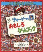 ウォーリーのおもしろゲームブック(ウォーリーをさがせ!)(児童書)