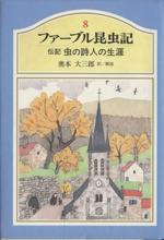 ファーブル昆虫記 虫の詩人の生涯(8)(児童書)