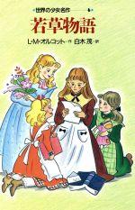 若草物語(世界の少女名作6)(児童書)