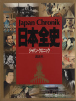 日本全史 ジャパン・クロニック(単行本)