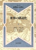 世界の構造化(シリーズ 世界史への問い9)(単行本)