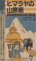 ヒマラヤの山旅術 ヒマラヤ・トレッキングがもっと楽しくなる(YAMA BOOKS14)(新書)