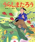 うらしまたろう(アニメむかしむかし絵本7)(児童書)
