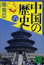 中国の歴史(講談社文庫中国歴史シリーズ)(6)(文庫)